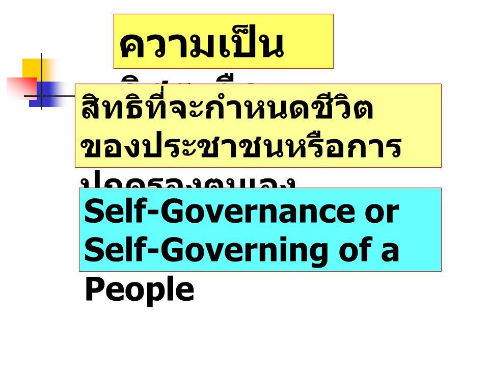 ความเป็นอิสระคือ สิทธิที่จะกำหนดชีวิตของประชาชนหรือการปกครองตนเอง