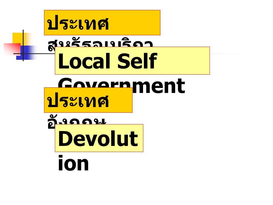ประเทศสหรัฐอเมริกา Local Self Government ประเทศอังกฤษ Devolution