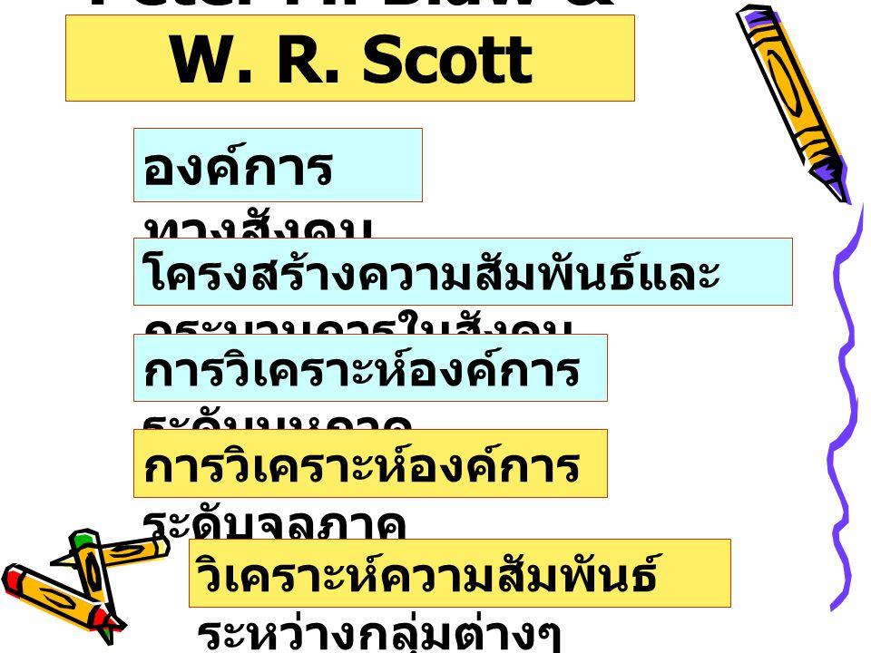 Peter M. Blaw & W. R. Scott องค์การทางสังคม