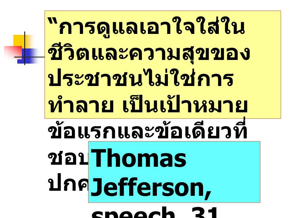 Thomas Jefferson, speech, 31 March 1809
