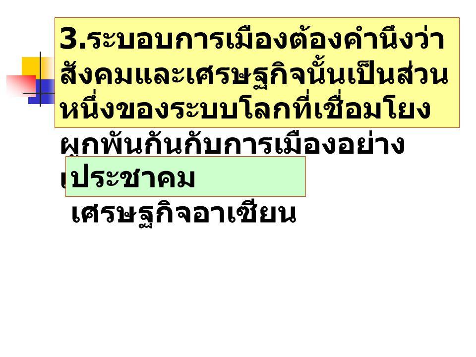 3.ระบอบการเมืองต้องคำนึงว่าสังคมและเศรษฐกิจนั้นเป็นส่วนหนึ่งของระบบโลกที่เชื่อมโยงผูกพันกันกับการเมืองอย่างแยกไม่ออก