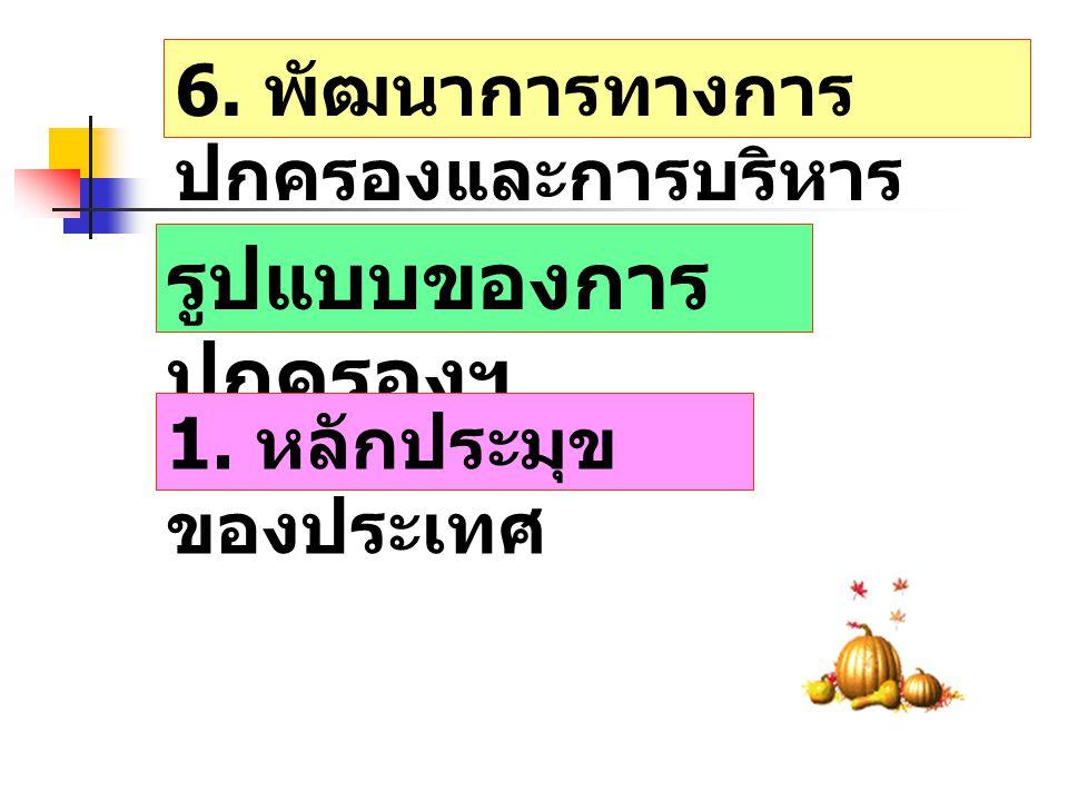 รูปแบบของการปกครองฯ 6. พัฒนาการทางการปกครองและการบริหาร