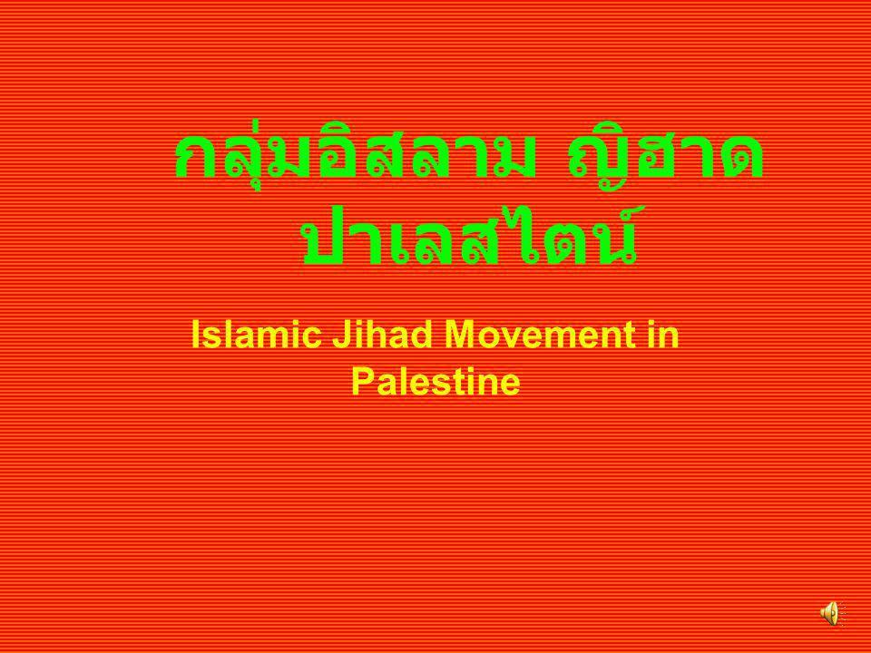 กลุ่มอิสลาม ญิฮาดปาเลสไตน์