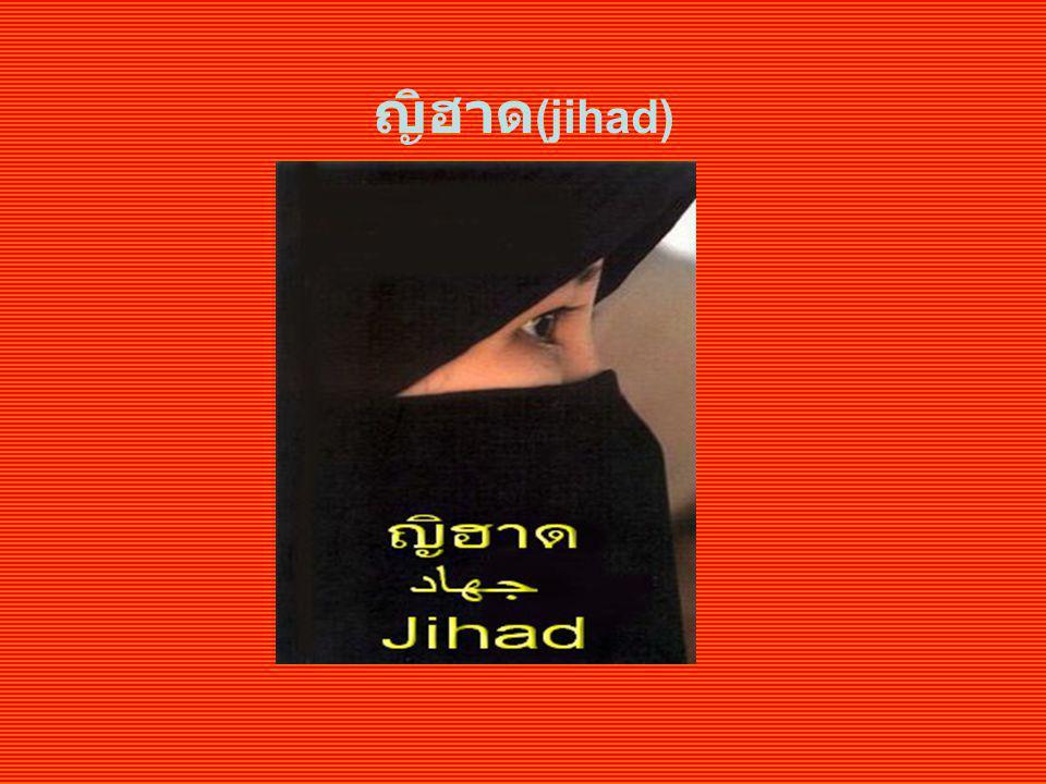 ญิฮาด(jihad)