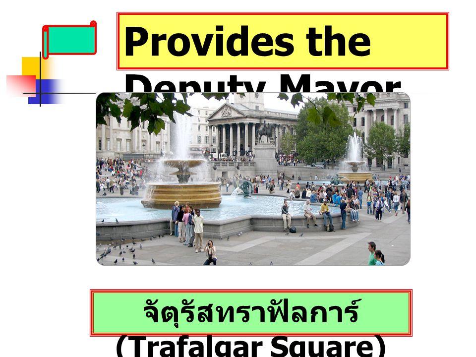 จัตุรัสทราฟัลการ์ (Trafalgar Square)
