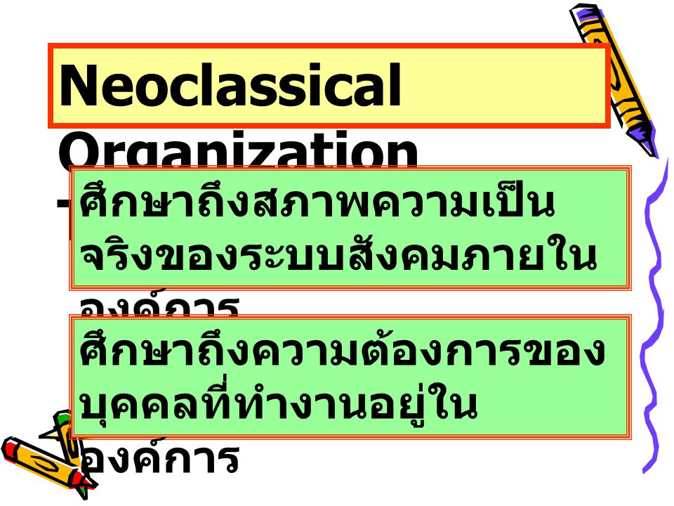 Neoclassical Organization Theory