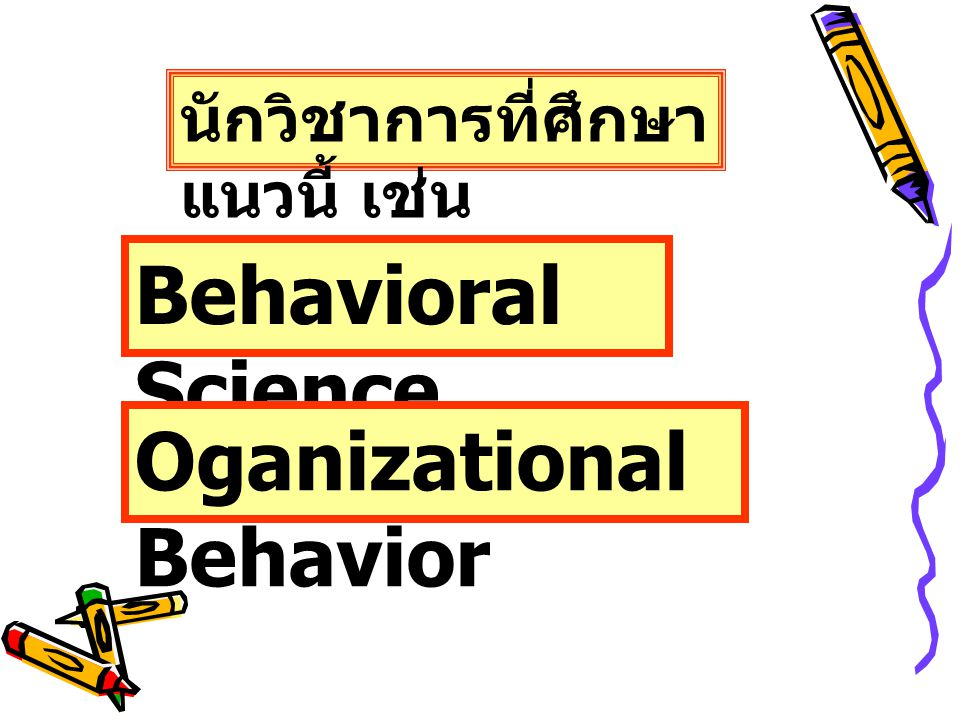 Oganizational Behavior