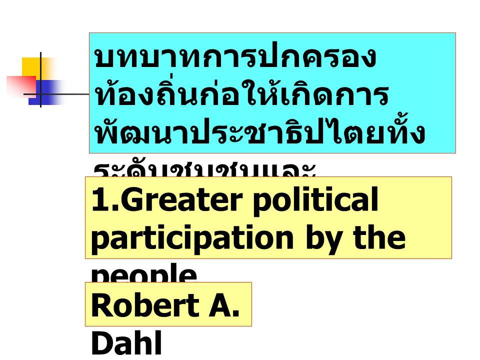 บทบาทการปกครองท้องถิ่นก่อให้เกิดการพัฒนาประชาธิปไตยทั้งระดับชุมชนและระดับประเทศ