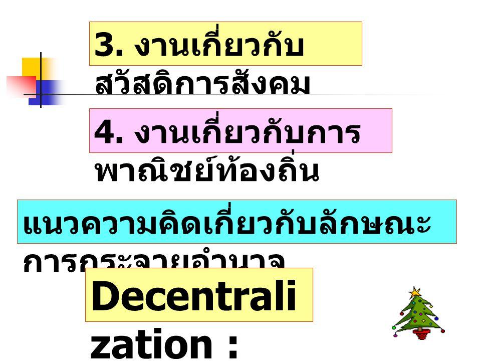 Decentralization : 3. งานเกี่ยวกับสวัสดิการสังคม
