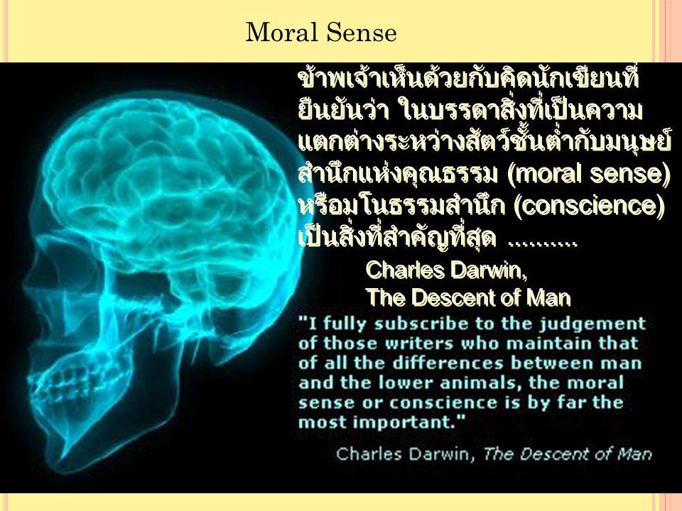 Moral Sense