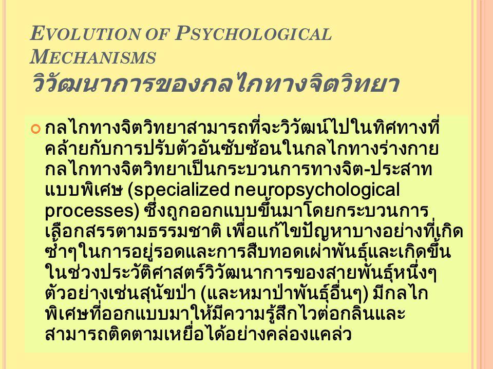 Evolution of Psychological Mechanisms วิวัฒนาการของกลไกทางจิตวิทยา