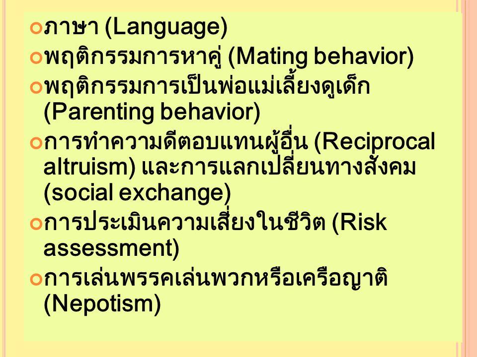 ภาษา (Language) พฤติกรรมการหาคู่ (Mating behavior) พฤติกรรมการเป็นพ่อแม่เลี้ยงดูเด็ก (Parenting behavior)