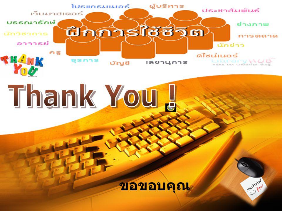 Thank You ! ขอขอบคุณ