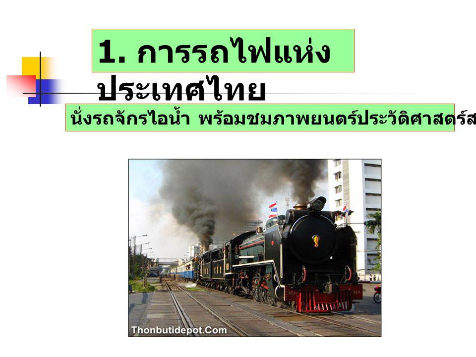 1. การรถไฟแห่งประเทศไทย