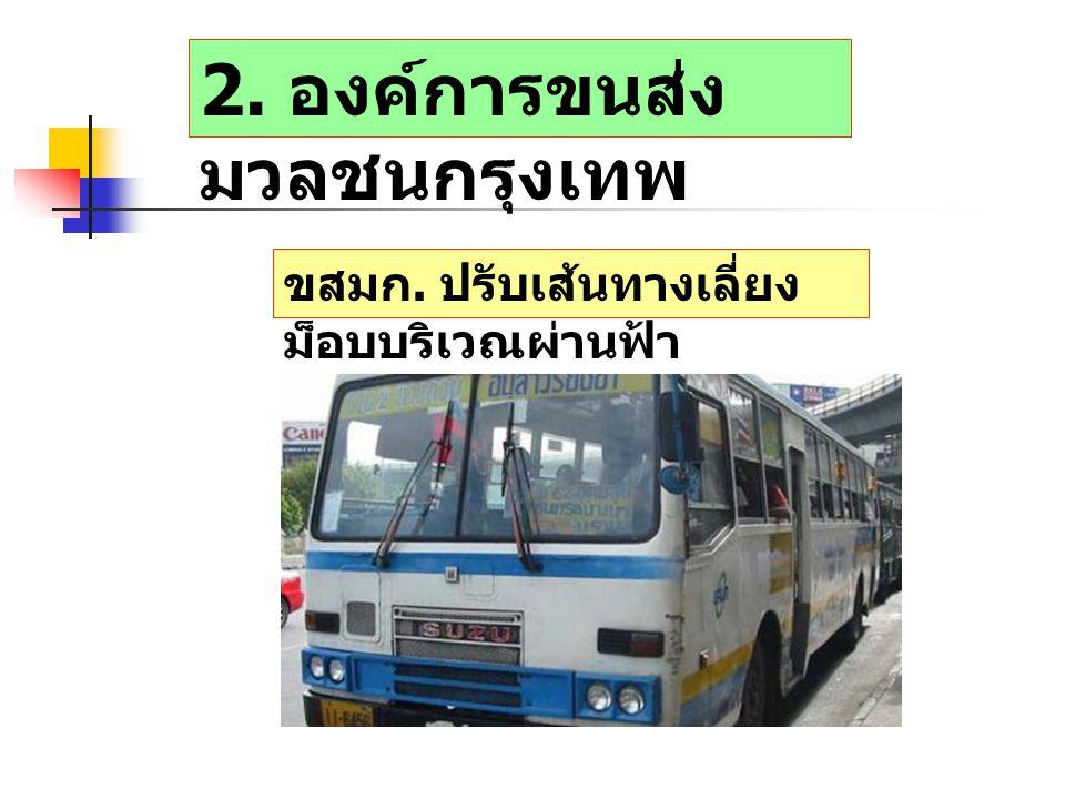 2. องค์การขนส่งมวลชนกรุงเทพ