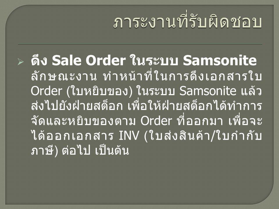 ภาระงานที่รับผิดชอบ ดึง Sale Order ในระบบ Samsonite