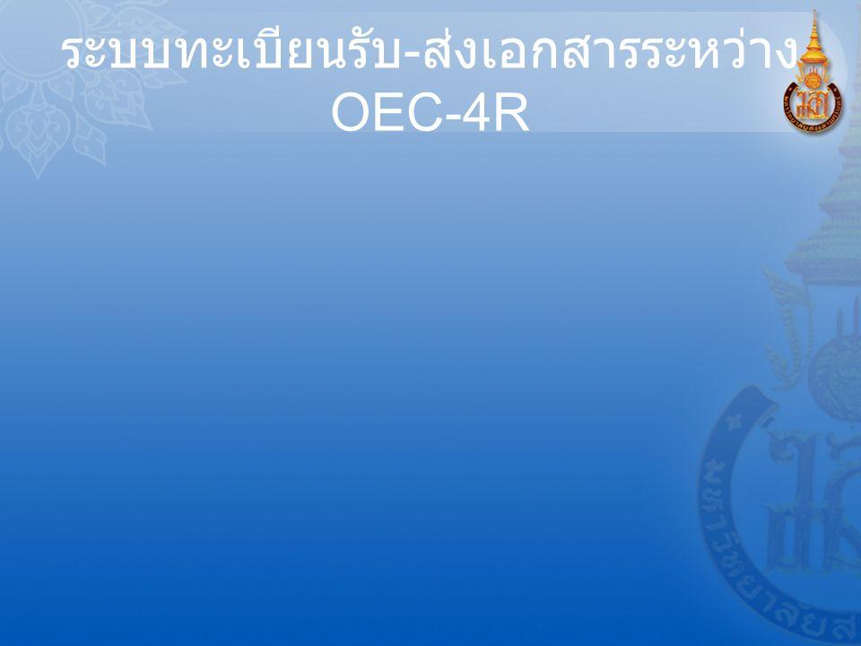 ระบบทะเบียนรับ-ส่งเอกสารระหว่าง OEC-4R