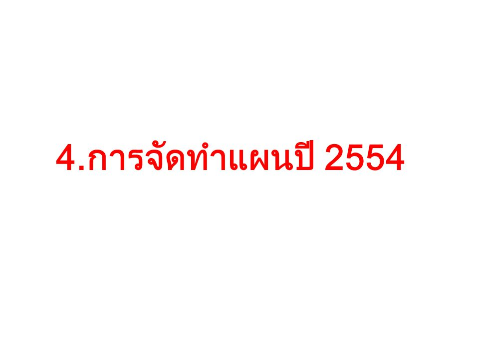 4.การจัดทำแผนปี 2554