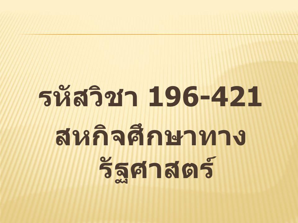 รหัสวิชา 196-421 สหกิจศึกษาทางรัฐศาสตร์