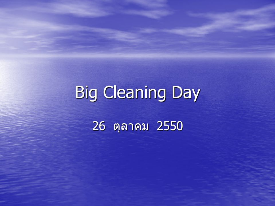 Big Cleaning Day 26 ตุลาคม 2550