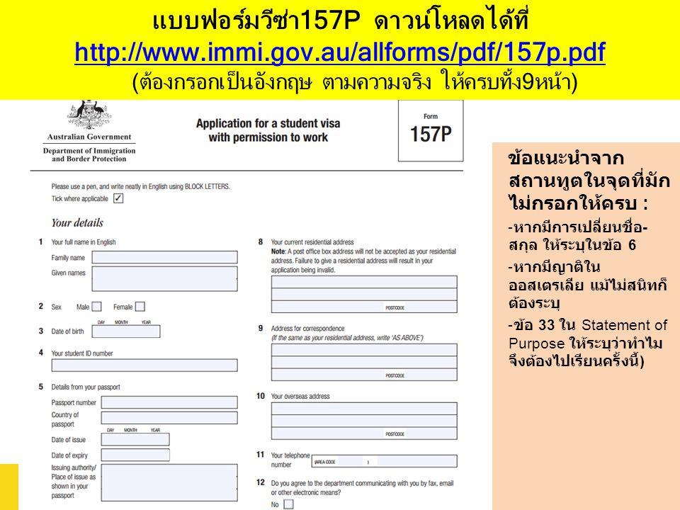 แบบฟอร์มวีซ่า157P ดาวน์โหลดได้ที่ http://www. immi. gov
