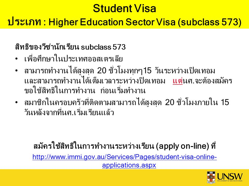 Student Visa ประเภท : Higher Education Sector Visa (subclass 573)