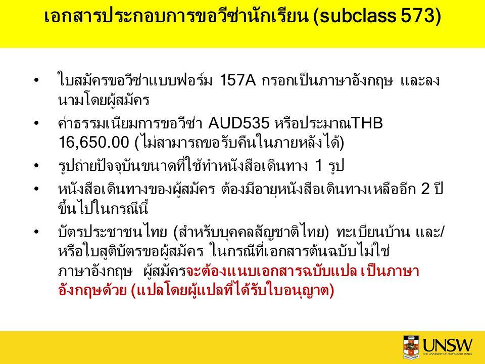 เอกสารประกอบการขอวีซ่านักเรียน (subclass 573)