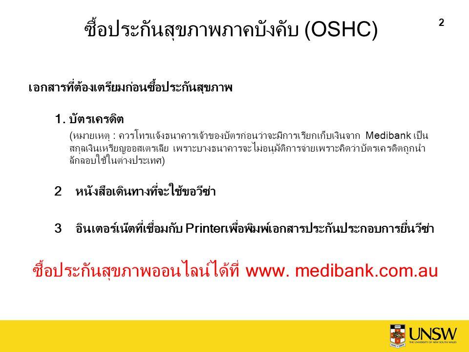 ซื้อประกันสุขภาพภาคบังคับ (OSHC)
