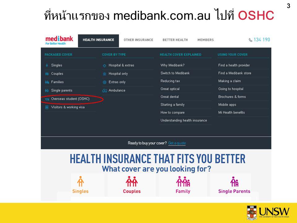ที่หน้าแรกของ medibank.com.au ไปที่ OSHC