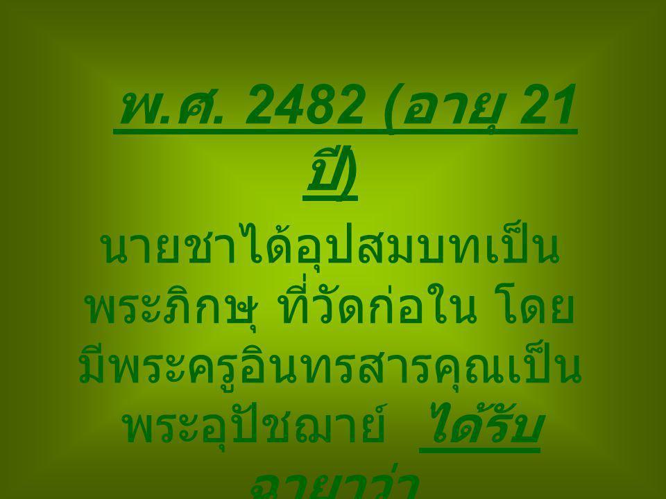 พ.ศ. 2482 (อายุ 21 ปี) นายชาได้อุปสมบทเป็นพระภิกษุ ที่วัดก่อใน โดยมีพระครูอินทรสารคุณเป็นพระอุปัชฌาย์ ได้รับฉายาว่า.