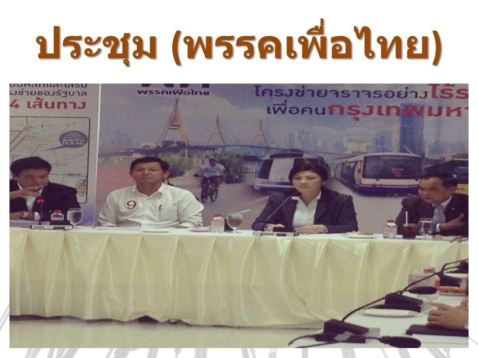 ประชุม (พรรคเพื่อไทย)