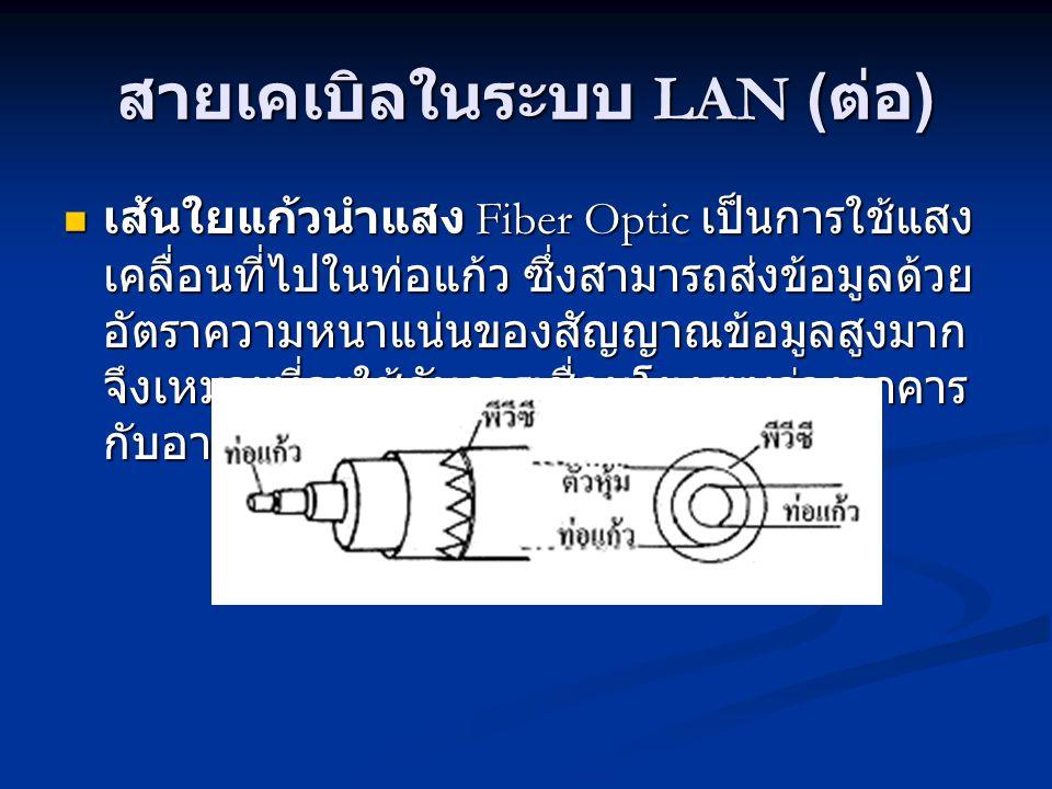 สายเคเบิลในระบบ LAN (ต่อ)