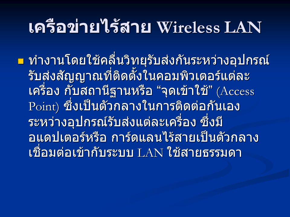 เครือข่ายไร้สาย Wireless LAN