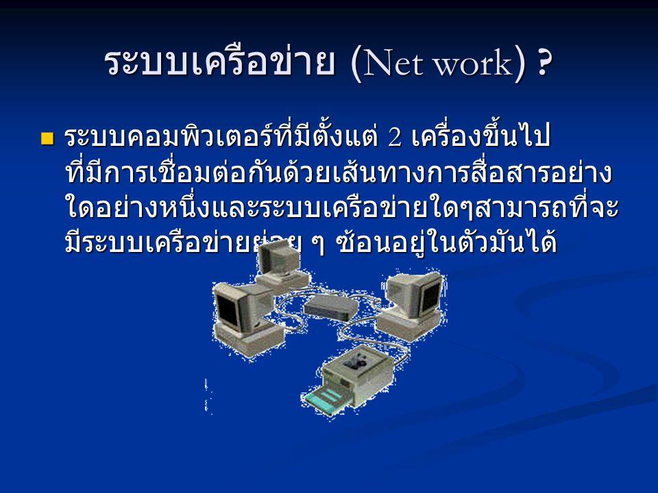 ระบบเครือข่าย (Net work)