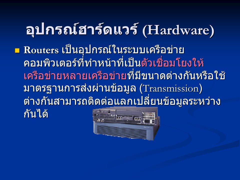 อุปกรณ์ฮาร์ดแวร์ (Hardware)