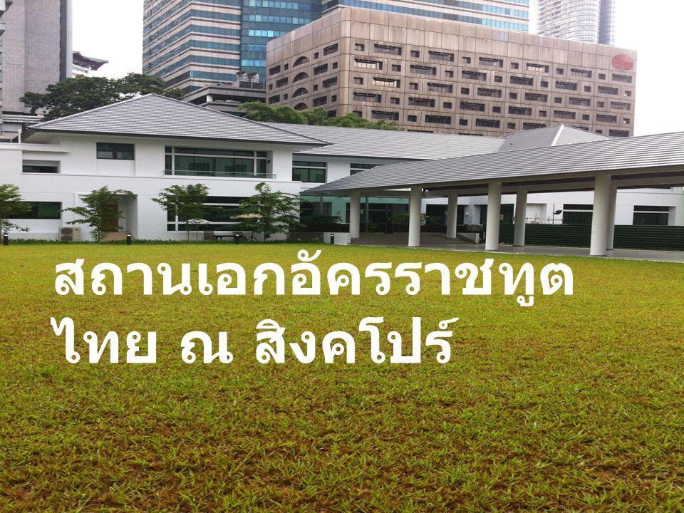 สถานเอกอัครราชทูตไทย ณ สิงคโปร์