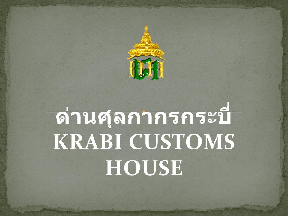 ด่านศุลกากรกระบี่ KRABI CUSTOMS HOUSE