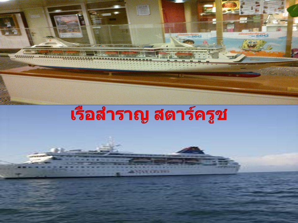เรือสำราญ สตาร์ครูช