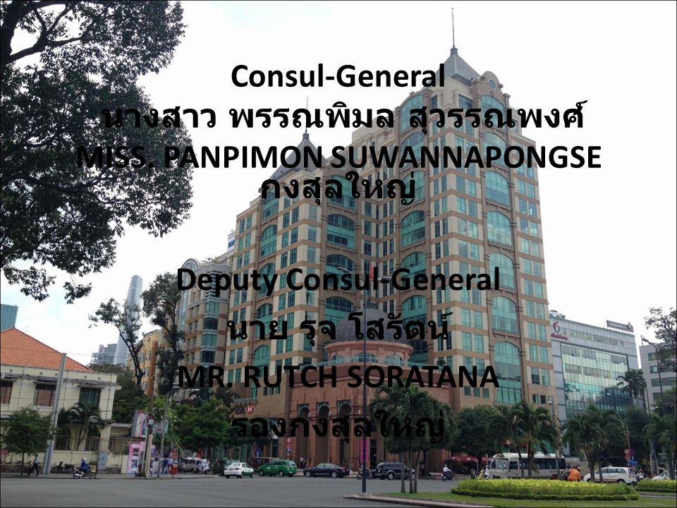 Consul-General นางสาว พรรณพิมล สุวรรณพงศ์ MISS. PANPIMON SUWANNAPONGSE