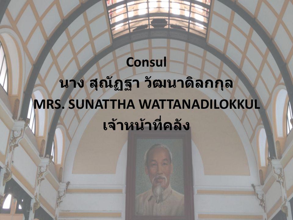 Consul นาง สุณัฏฐา วัฒนาดิลกกุล MRS