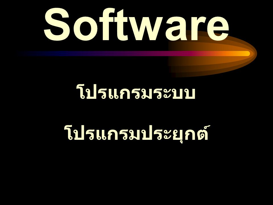 Software โปรแกรมระบบ โปรแกรมประยุกต์