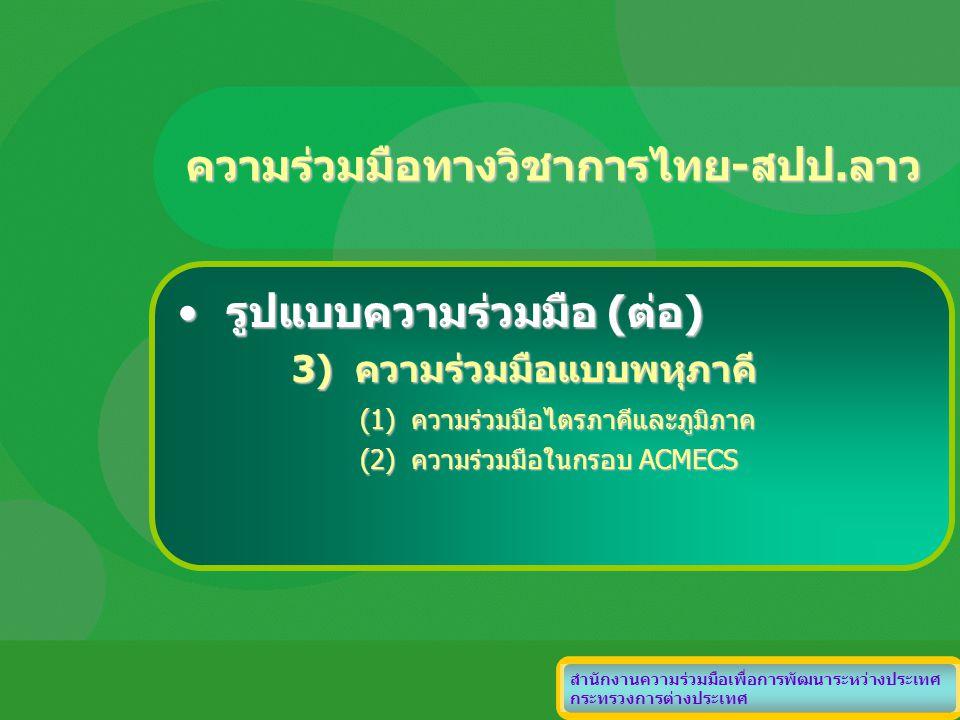 ความร่วมมือทางวิชาการไทย-สปป.ลาว