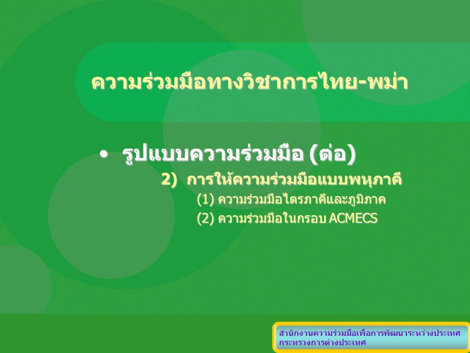 ความร่วมมือทางวิชาการไทย-พม่า