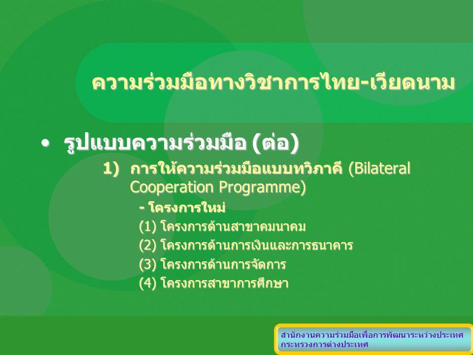 ความร่วมมือทางวิชาการไทย-เวียดนาม