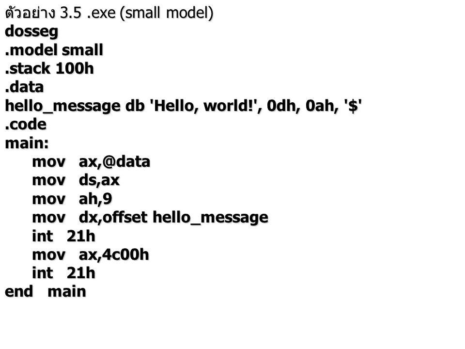 ตัวอย่าง 3.5 .exe (small model)