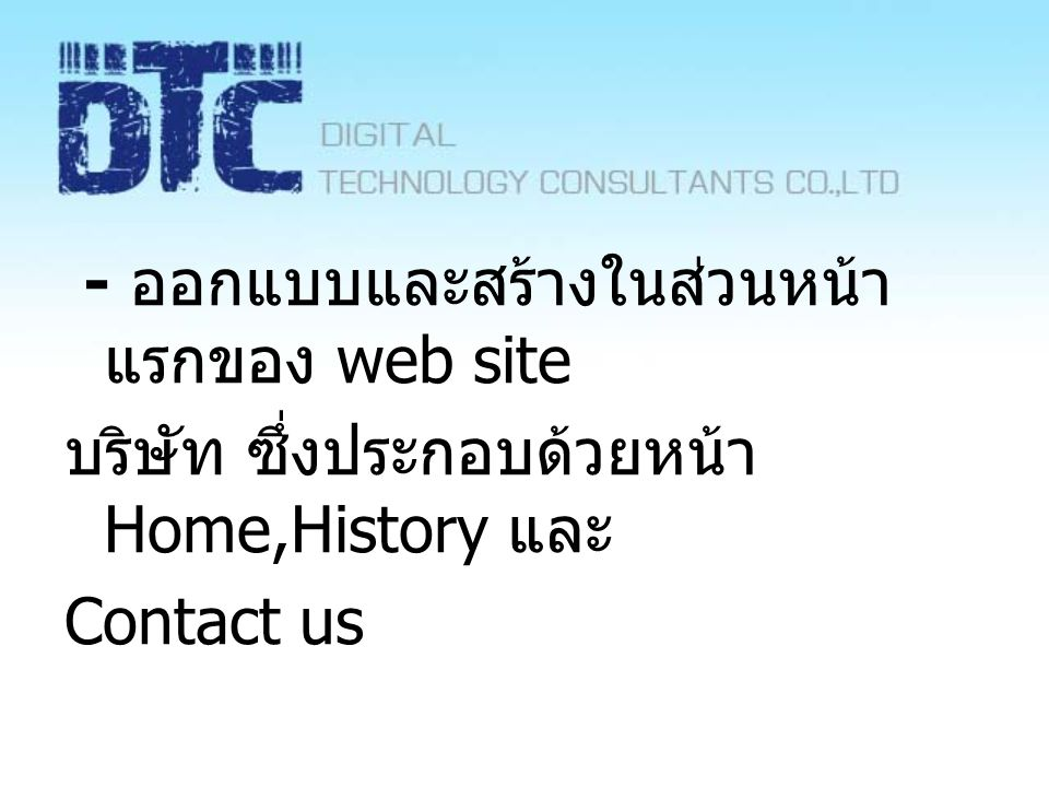 - ออกแบบและสร้างในส่วนหน้าแรกของ web site
