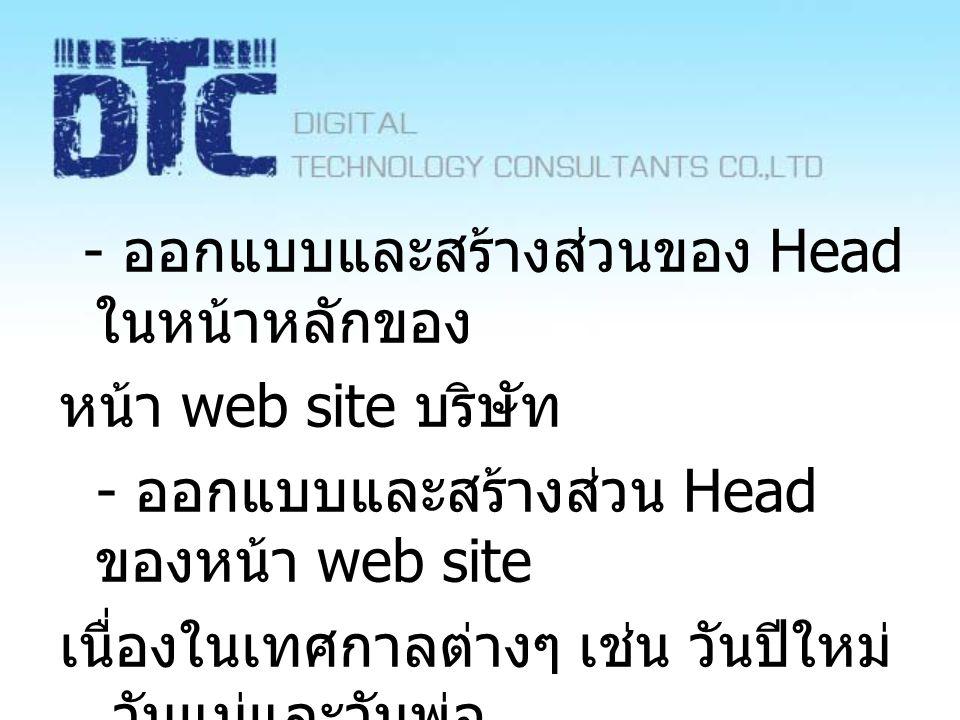 - ออกแบบและสร้างส่วน Head ของหน้า web site