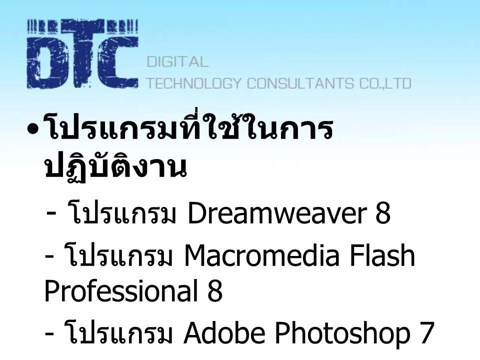 โปรแกรมที่ใช้ในการปฏิบัติงาน - โปรแกรม Dreamweaver 8