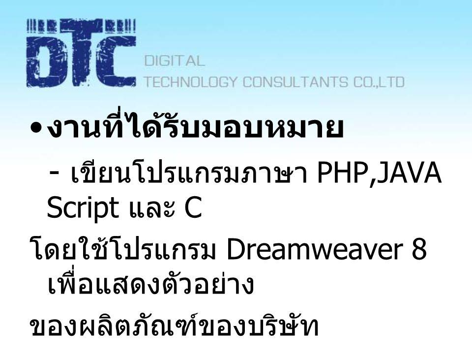 - เขียนโปรแกรมภาษา PHP,JAVA Script และ C