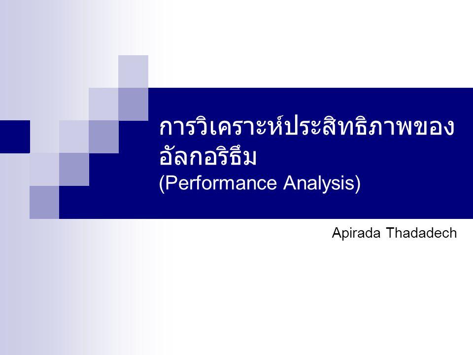 การวิเคราะห์ประสิทธิภาพของอัลกอริธึม (Performance Analysis)